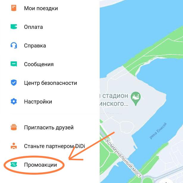 Промокод такси DiDi Орск